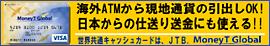 海外ATMから現地通貨の引出OK!日本からの仕送り送金にも使える!世界共通キャッシュカードはJTB,MoneyTGlobal